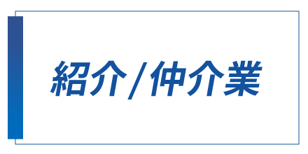 紹介/仲介業